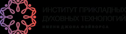 Институт Прикладных Духовных Технологий им. Джона Фэйворса